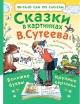 Сказки в картинках В.Сутеева